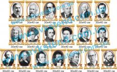 Portraits of composers (2042105)