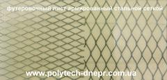 Sheets are futerovochny, reinforced by a steel