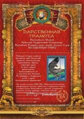 Donative diploma 22160819