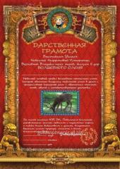 Donative diploma 22160836