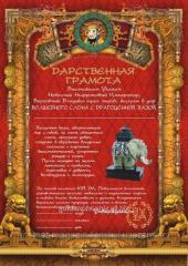 Donative diploma 22160843