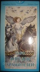 Tarot cards of Guardian angels 27410604
