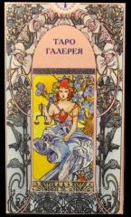Tarot cards Gallery 27410606