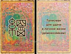 Талисман Удача в личной жизни 70347266