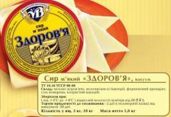 Сыр полутвердый Здоровье 45% (вакуум) (Вольнянский