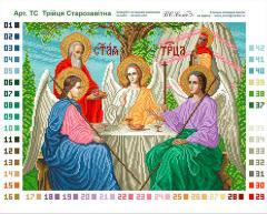 Трійця Старозавітна Артикул Арт. ТС