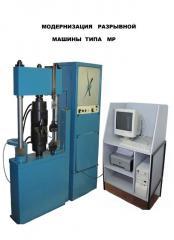Машины разрывные МР-100, МР-200, МР-500