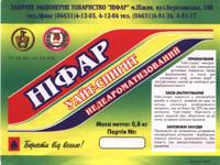 NIFAR white spiri