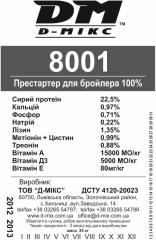 Готовий корм «Престартер для бройлерів» 8001