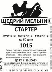 Щедрий Мельник «Вирощування кури несучки» 1015