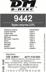 Премікс «Кури-несучки 2,5%» 9442