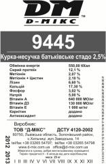 Премікс «Кури-несучки батьківське стадо 2,5%» 9445