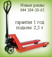 Rokla hydraulic AC25 Leistunglif