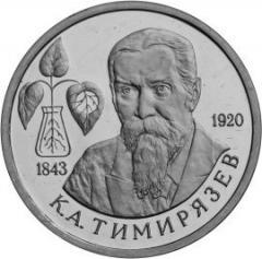 """1 рубль 1993 года """"150-летие со дня рождения"""
