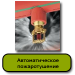 Установки газового пожаротушения, Автоматические