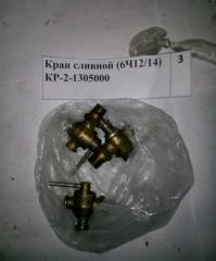 Crane of drain (6Ch12/14) KP-2-1305000