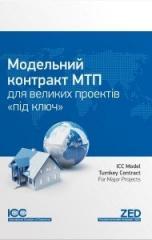Модельный контракт ІСС для крупных проектов «под ключ»