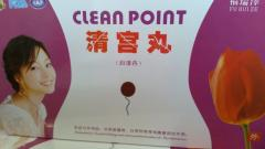 Tampons medical Clean Poin