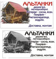 Альтанки