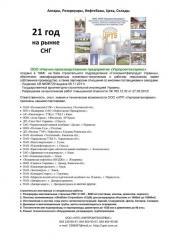 """Промышленная продукция и услуги от ООО """" НПП. Укрпромтехсервис """""""