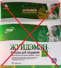Жуйдэмэн Жуйдемен Бриллиант Таблетки для похудения капсулы 60 30 киев украина  николаев ровно  днепр запорожье одесса
