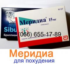 Meridiya of a meridi of the Tablet for weight loss of 10 15 mg Kharkiv Odessa Poltava Kiev Cherkasy Dnieper Ukraine responses the original of 2017