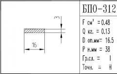 The BPO brand construction aluminum shape - 312