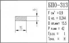 The BPO brand construction aluminum shape - 313
