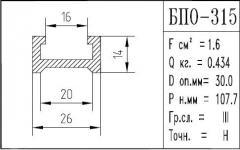 The BPO brand construction aluminum shape - 315