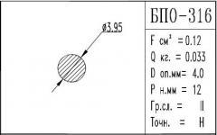 The BPO brand construction aluminum shape - 316