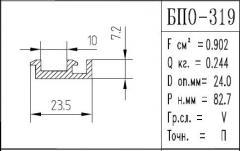 The BPO brand construction aluminum shape - 319