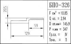 The BPO brand construction aluminum shape - 326