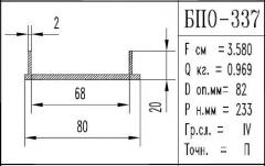The BPO brand construction aluminum shape - 337