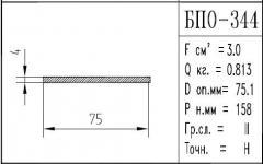 The BPO brand construction aluminum shape - 344