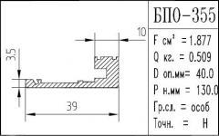 The BPO brand construction aluminum shape - 355