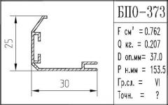 The BPO brand construction aluminum shape - 373