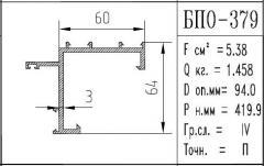 The BPO brand construction aluminum shape - 379