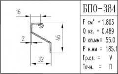 The BPO brand construction aluminum shape - 384