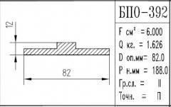 The BPO brand construction aluminum shape - 392