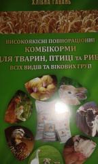 Комбикорма для цыплят от 1-8 недель