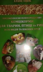 Полнорационные комбикорма для животных.птицы,и