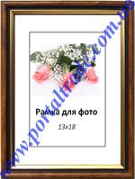 Рамка 13х18 у, темное дерево орех, золотая полоса