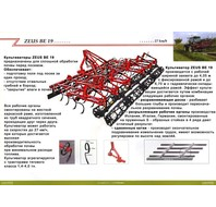 Tillage cultivator for continuous ZEUS BE 19