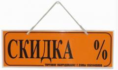 Табличка информационная Скидка 2107