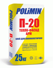 Термоклей Polimin П-20