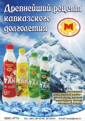 Кисломолочный напиток ТАН торговой марки Молочный