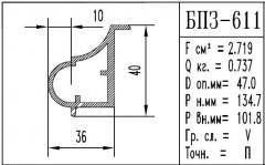 The aluminum shape the BPZ brand - 611