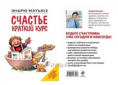 Andrew Metyyuz's book