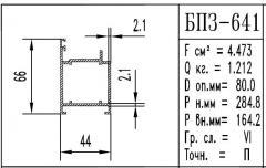 Profile alyuminiyev_y BPZ - 641