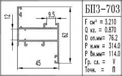 Profile alyuminiyev_y BPZ - 703